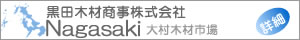 黒田木材商事株式会社長崎支店|大村木材市場