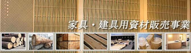 家具・建具用資材販売事業