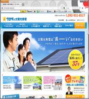 太陽光発電のクロダ