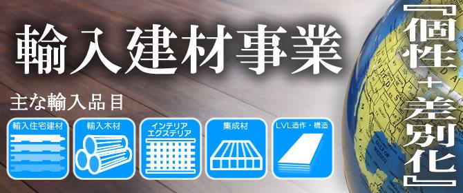 黒田木材商事の輸入建材販売事業