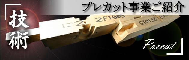 黒田木材商事株式会社のプレカット事業