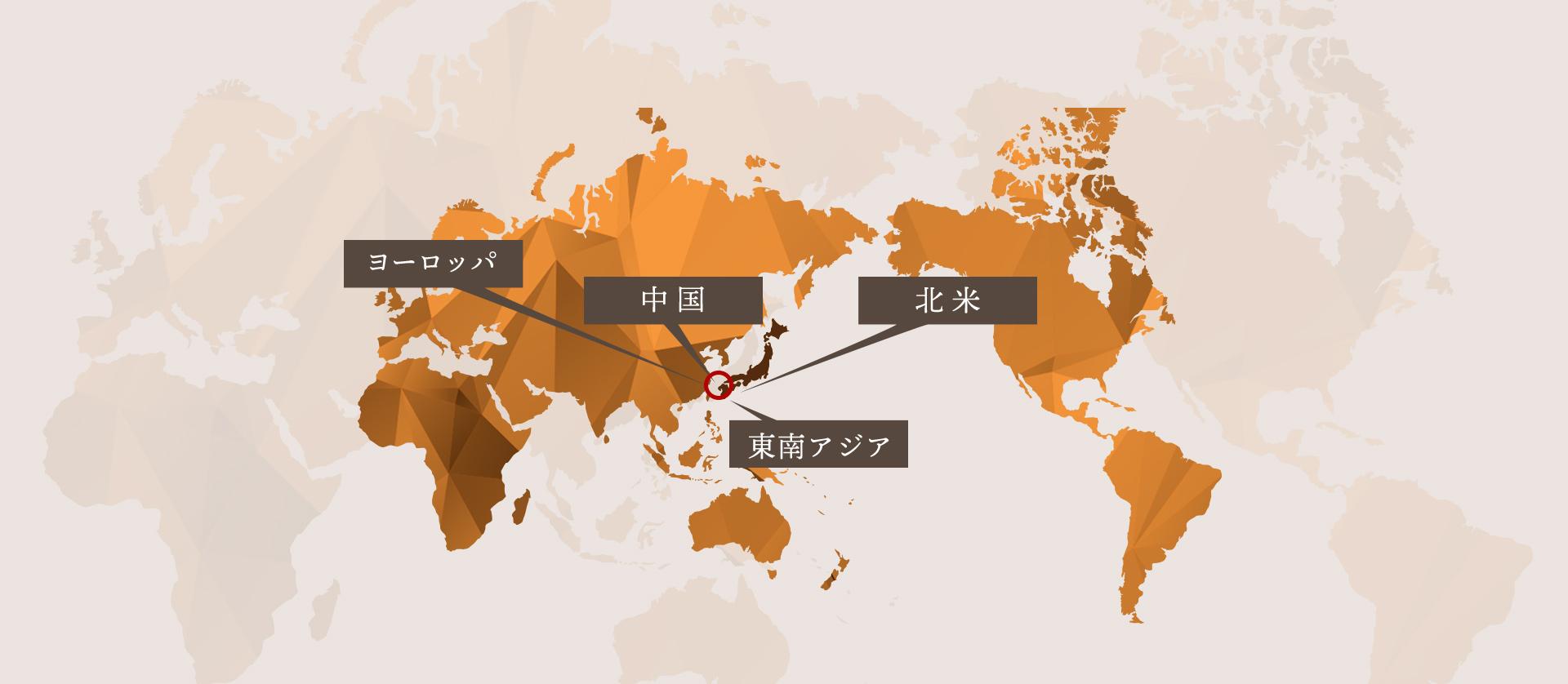 四ヨーロッパ 中国 北米 東南アジア
